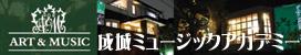 成城ミュージックアカデミー